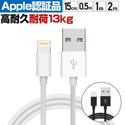 【送料無料】iPhoneケーブル Apple MFi認証済 ライトニングケーブル 1m/2m/50cm/15cm
