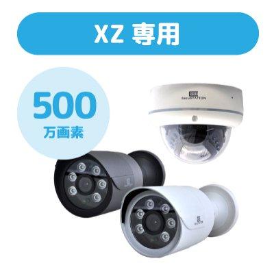 SC-PX85 デジタルPoE単体カメラ 500万画素 (※録画装置は付属しません)