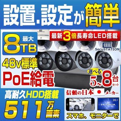 SC-Z718K デジタルPOE500万画素 カメラ5〜8台&★最高級★録画装置セット HDDなし