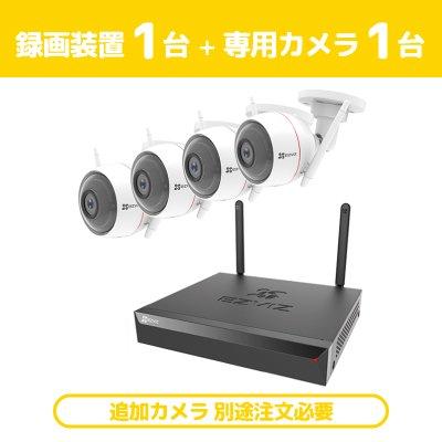 X5S-4ch & C3WN/C3W/C3W ColorNight Wi-Fi録画装置+屋外カメラ1~4台セット -EZVIZ