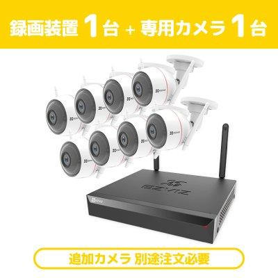 X5S-8ch & C3WN/C3W/C3W ColorNight Wi-Fi録画装置+屋外カメラ5~8台セット -EZVIZ