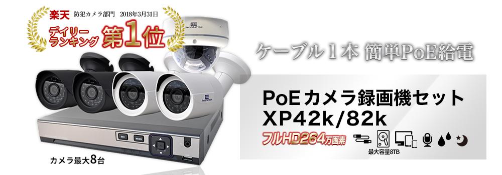 ケーブル一本簡単PoE給電SC-XP42K,XP82K