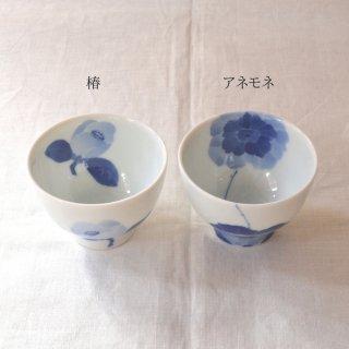瀬戸染付 眞窯 煎茶碗ブルーメ