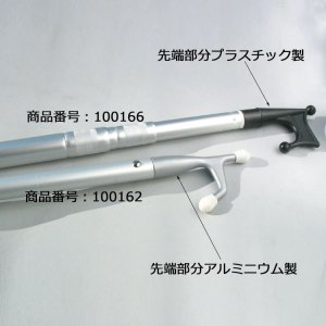 100162<br>アルミボートフック 伸縮式 0.9-2.4M 32mm<br>(KH64200)