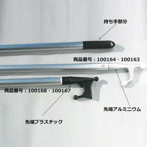 100163<br>アルミボートフック 1.2M 25mm<br>(KH64240)