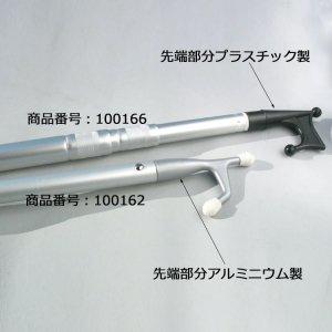 100166<br>プラスチックボートフック 伸縮式 09-2.4M 32mm<br>(KH64300)