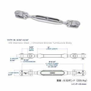 111792<br>Hayn トグル ターンバックル 5/16&#34; Pin (4mm)<br>(516ETFBJ)