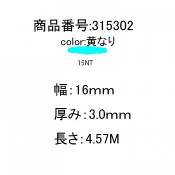 315302<br>GRPバテン16mmx3mmx4.57M<br>(15NT)