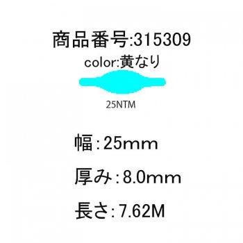 315309<br>GRPバテン25mmx8mmx7.62M<br>(25NTM)
