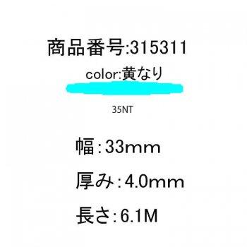 315311<br>GRPバテン33mmx4mmx6.1M<br>(35NT)