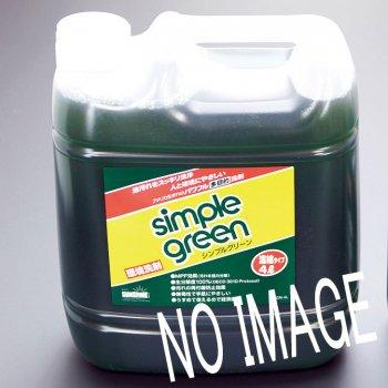 352411<br> シンプルグリーン 液体タイプ20L ペイル缶