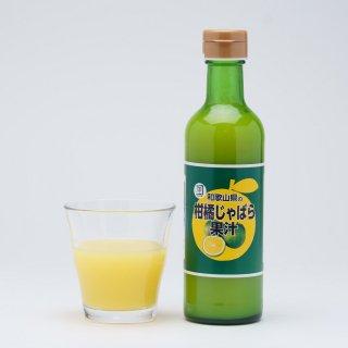和歌山県の柑橘じゃばら果汁300ml