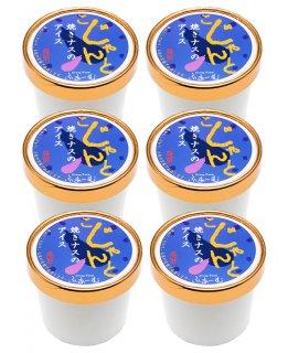 【ギフト】焼きナスのアイス(6個セット)