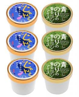 【ギフト】焼きナスと青のりの香るアイス(6個セット)
