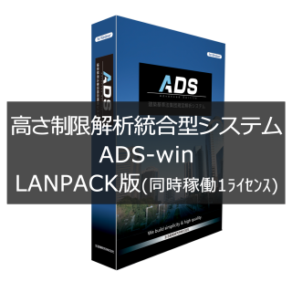 ADS-win LanPack版
