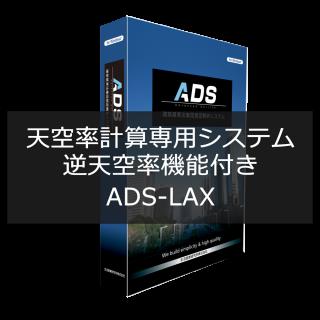 ADS-LAX キャンペーン価格
