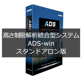 ADS-win スタンドアロン版
