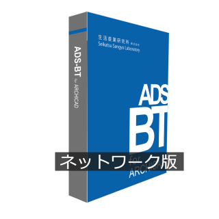 ADS-BT forARCHICAD ネットワーク版
