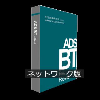 ADS-BT for Revit ネットワーク版