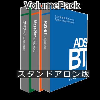 VolumePackセット(ADS-BT/Mass Plan/求積ツール forARCHICADセット)スタンドアロン版