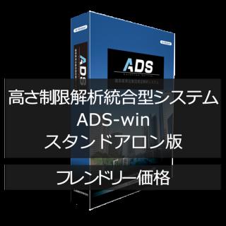 ADS-win スタンドアロン版 [フレンドリー価格]