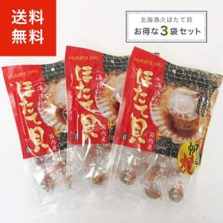 【送料無料】北海漁火ほたて貝【国内産】(3パックセット)