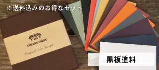 黒板塗料 色見本セット  送料込(郵送)