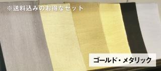 ゴールド&メタリック色見本セット  送料込(郵送)