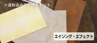 エイジング&エフェクト色見本セット   送料込(郵送)