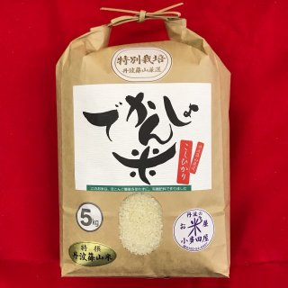 でかんしょ米 特別栽培米【小多田屋】