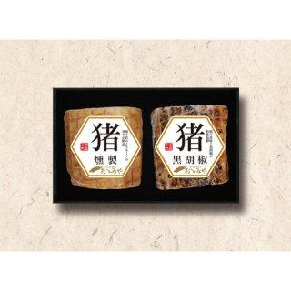 猪燻製・黒胡椒セット【おゝみや】