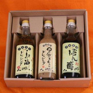 黒豆ぽん酢・ドレッシングセット【阪本屋】