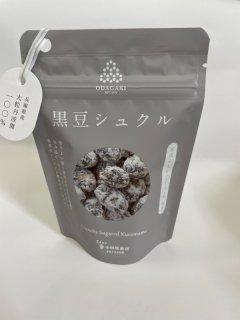 黒豆シュクル 【小田垣商店】