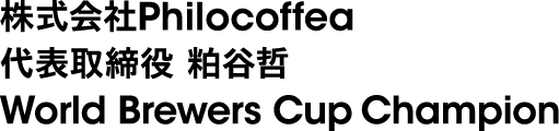 株式会社Philocoffea 代表取締役 粕谷哲 World Brewers Cup Champion