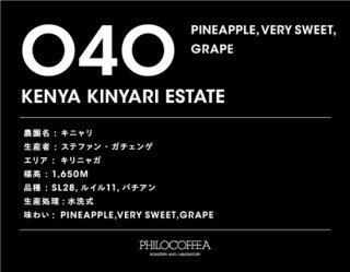 040 Kenya Kinyari Estate<BR>ケニア キニャリ エステート