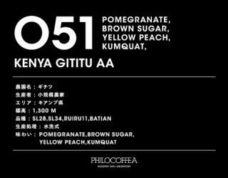 051 KENYA Gititu AA<br>ケニア ギチツ AA