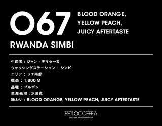 067 RWANDA Simbi Washed<br>ルワンダ シンビ