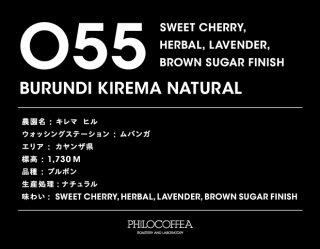 055 BURUNDI Kirema Natural<br>ブルンディ キレマ