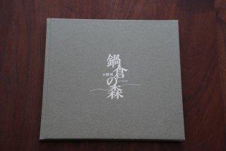 小橋 城 写真集 『鍋倉の森』