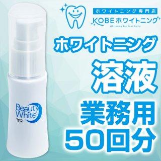 【4月28日まで】KOBEホワイトニング ビューティーホワイト ホワイトニング溶液業務用5本セット☆