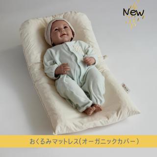 【新商品】おくるみマットレス