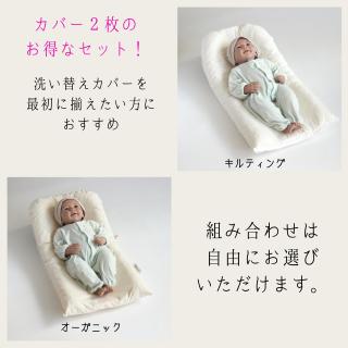 【新商品】おくるみマットレス(カバー2枚のお得なセット)