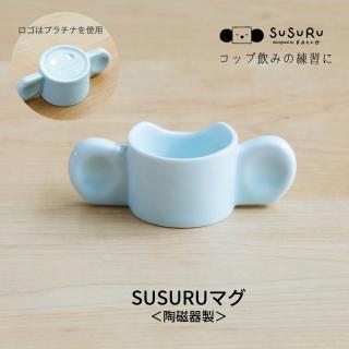 SUSURUマグカップ