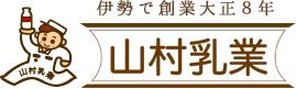 伊勢・山村乳業