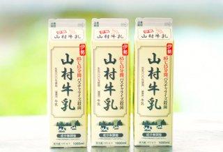 ☆人気No.1!☆ 山村牛乳 1L パック 3本セット