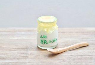 ☆健康と美容にも!☆ 山村 豆乳ヨーグルト 90ml 瓶