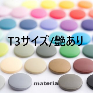 KAM スナップボタン 【ツヤあり】 T3 10.7� プラスナップ プラスチック製スナップボタン