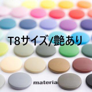 KAM スナップボタン 【ツヤあり】 T8 14.1� プラスナップ プラスチック製スナップボタン