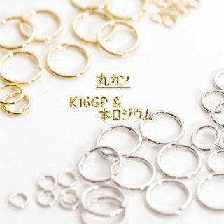 最高級鍍金 丸カン  K16GP&本ロジウム 韓国製  マルカン