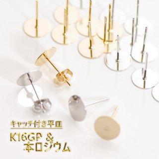 最高級鍍金 キャッチ付き★平皿ピアスパーツ  K16GP&本ロジウム 全メッキ 韓国製